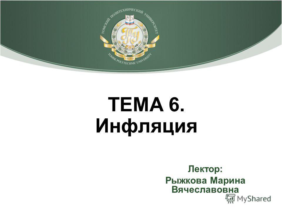 ТЕМА 6. Инфляция Лектор: Рыжкова Марина Вячеславовна