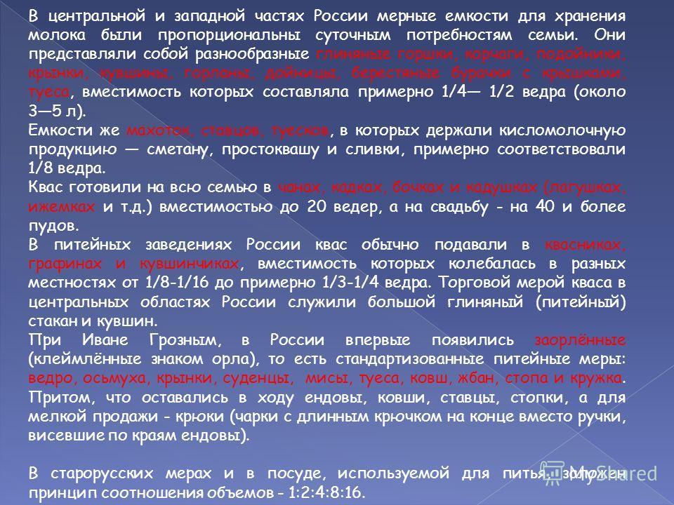 В центральной и западной частях России мерные емкости для хранения молока были пропорциональны суточным потребностям семьи. Они представляли собой разнообразные глиняные горшки, корчаги, подойники, крынки, кувшины, горланы, дойницы, берестяные бурачк