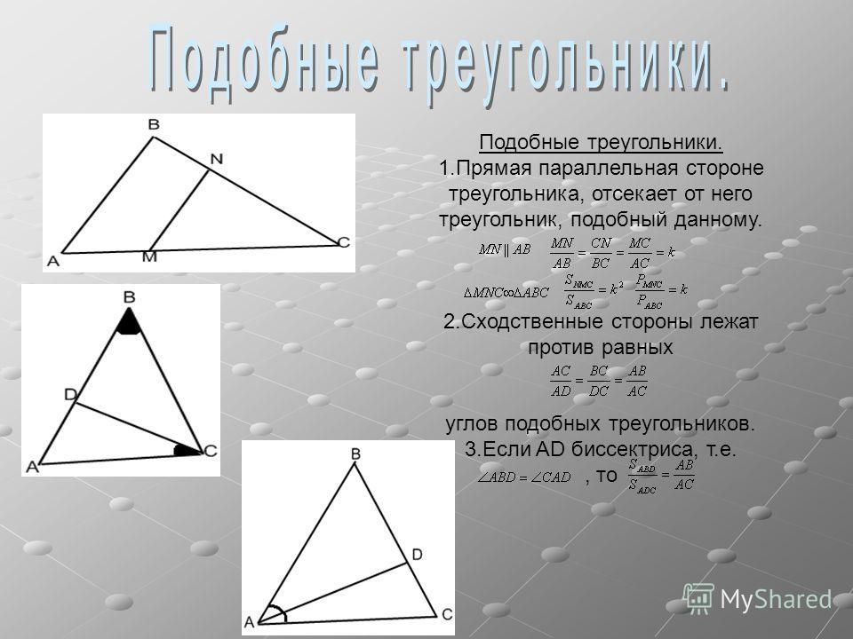 Подобные треугольники. 1.Прямая параллельная стороне треугольника, отсекает от него треугольник, подобный данному. 2.Сходственные стороны лежат против равных углов подобных треугольников. 3.Если AD биссектриса, т.е., то