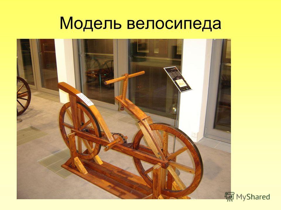 Модель велосипеда
