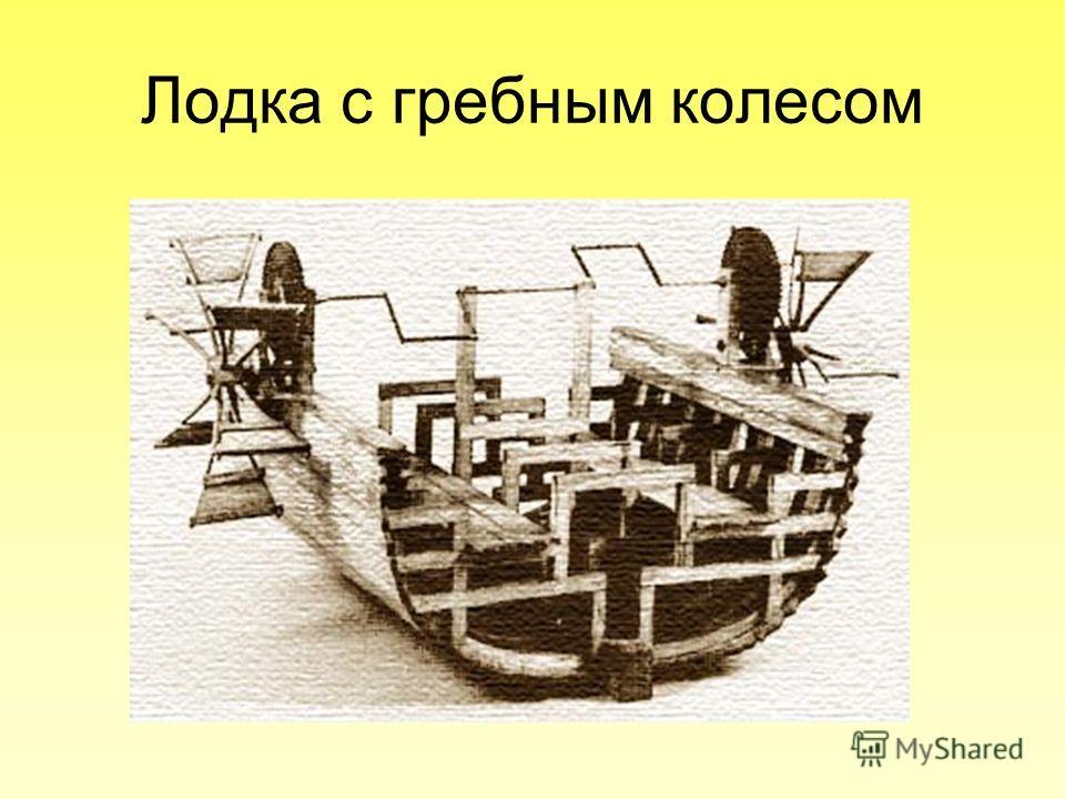 Лодка с гребным колесом