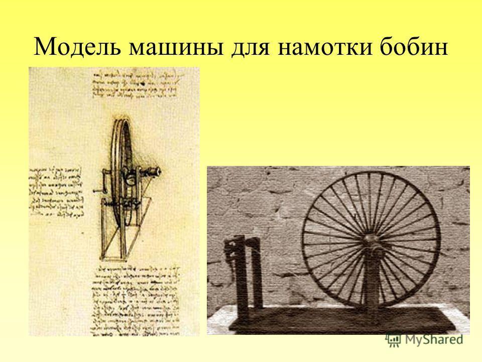Модель машины для намотки бобин