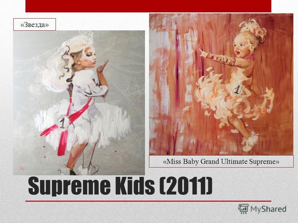 Supreme Kids (2011) «Звезда» «Miss Baby Grand Ultimate Supreme»