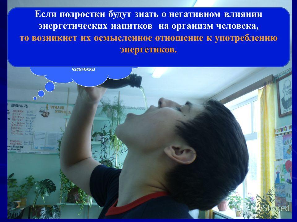 Формулировка и постановка проблемы: частое употребление энергетических напитков дает нам энергию… и забирает наше здоровье Цели исследования: 1.Изучить востребованность энергетических напитков среди подростков. 2.Изучить химический состав энергетиков