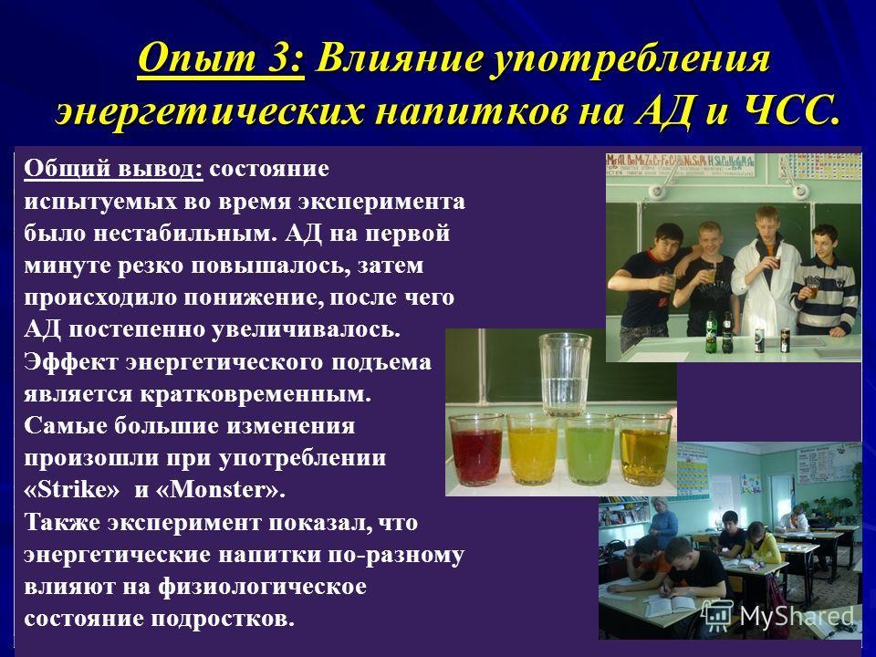 Опыт 3: Влияние употребления энергетических напитков на АД и ЧСС. Опыт 3: Влияние употребления энергетических напитков на АД и ЧСС. Образец 1: « Strike»АДЧСССостояние испытуемого До начала эксперимента130/6590Норма Через 1-2 минуты после употребления