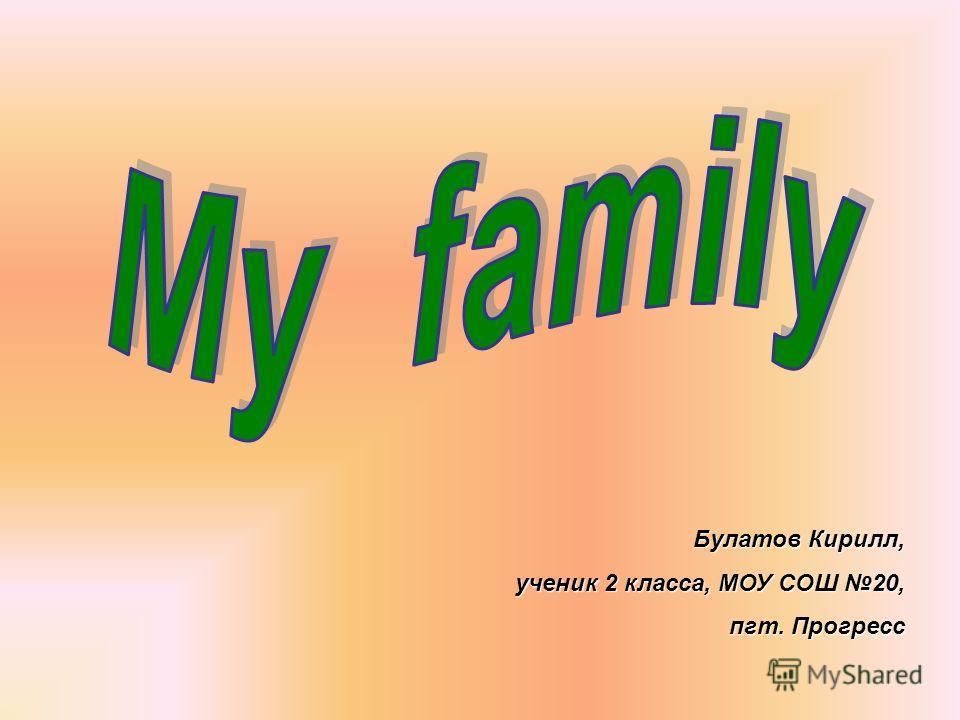 Булатов Кирилл, ученик 2 класса, МОУ СОШ 20, пгт. Прогресс