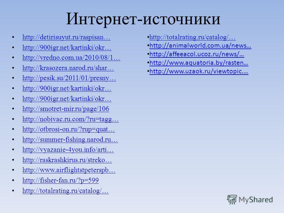 Интернет-источники http://detirisuyut.ru/raspisan… http://900igr.net/kartinki/okr… http://vredno.com.ua/2010/08/1… http://krasozera.narod.ru/shar… http://pesik.su/2011/01/presny… http://900igr.net/kartinki/okr… http://smotret-mir.ru/page/106 http://n
