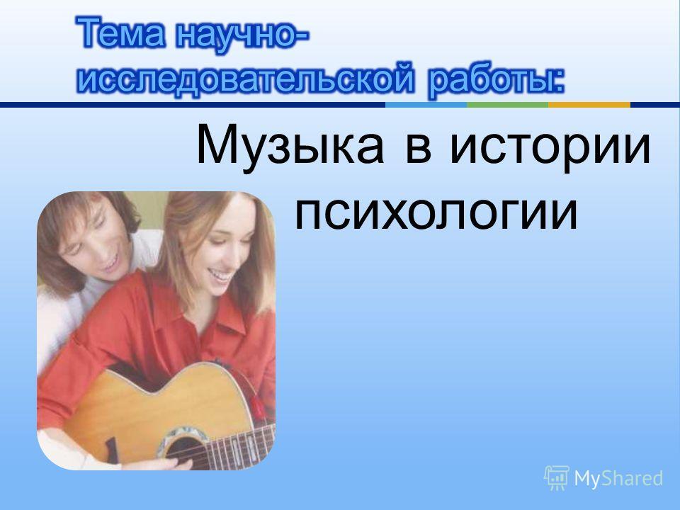 Музыка в и стории психологии