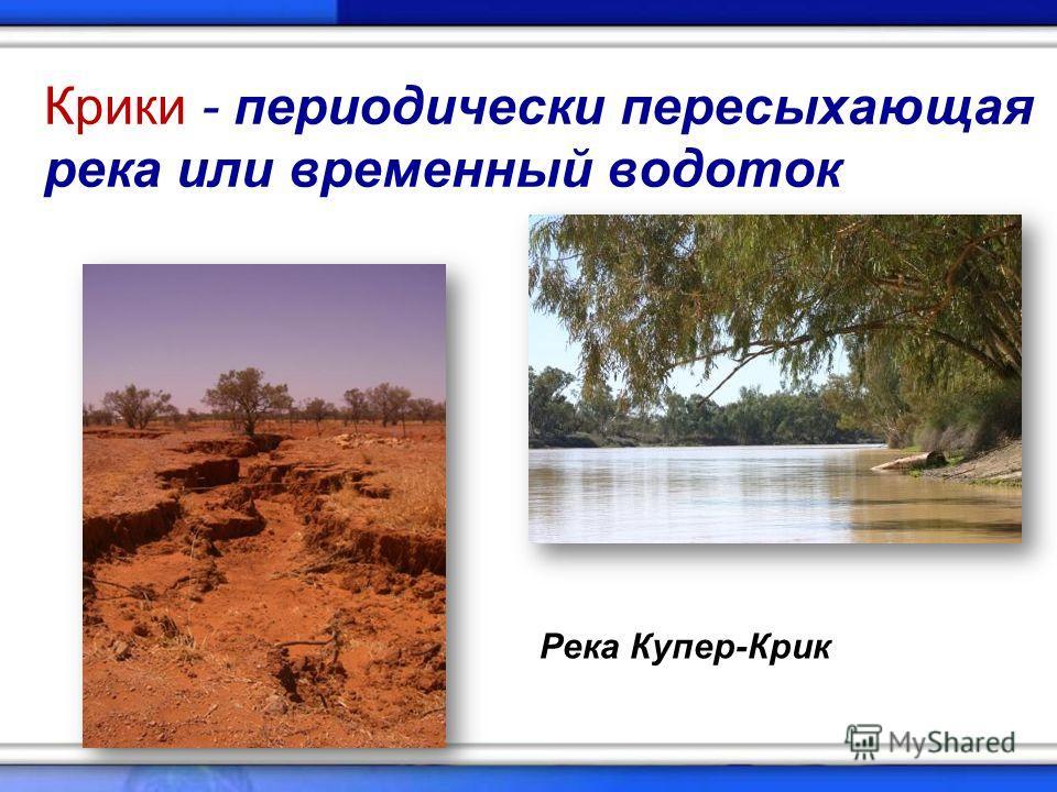 Крики - периодически пересыхающая река или временный водоток Река Купер-Крик