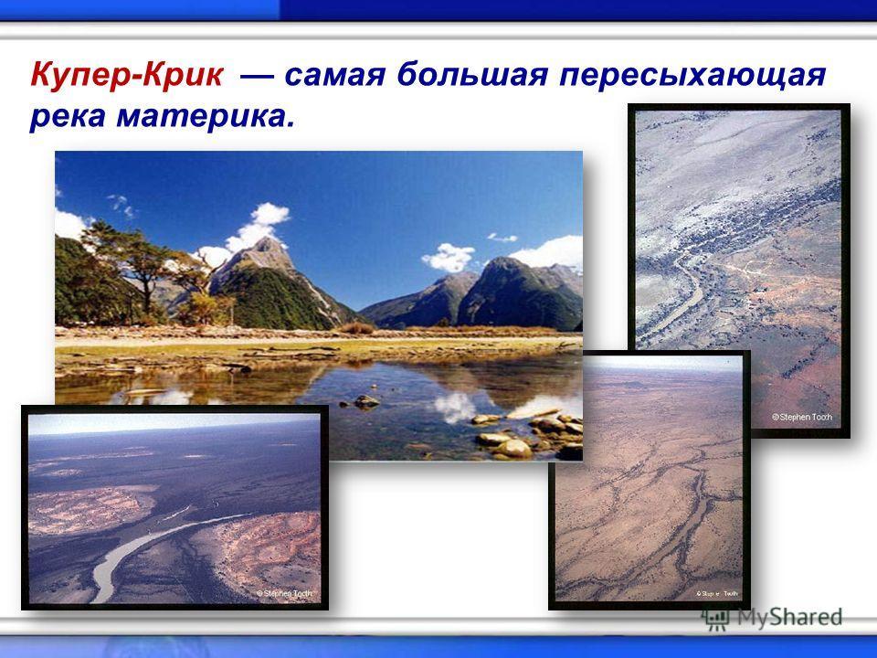 Купер-Крик самая большая пересыхающая река материка.