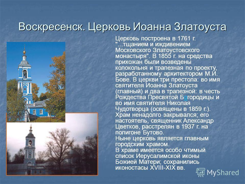 Воскресенск. Церковь Иоанна Златоуста Церковь построена в 1761 г.