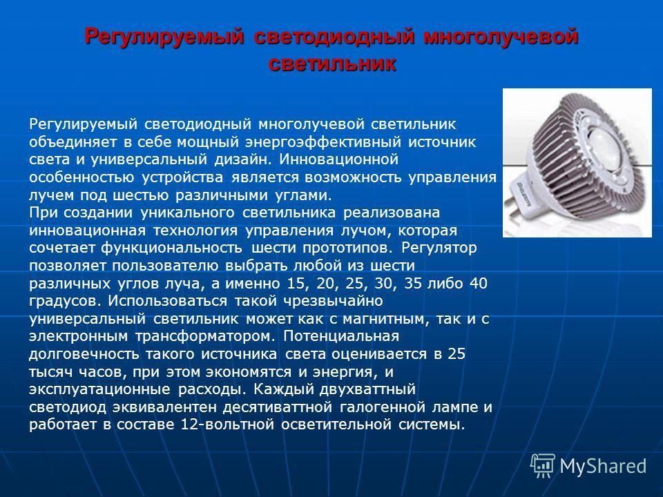 Регулируемый светодиодный многолучевой светильник Регулируемый светодиодный многолучевой светильник объединяет в себе мощный энергоэффективный источник света и универсальный дизайн. Инновационной особенностью устройства является возможность управлени