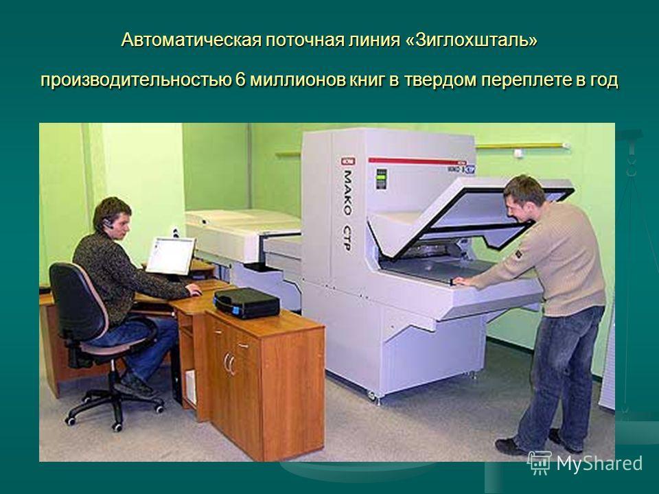 Автоматическая поточная линия «Зиглохшталь» производительностью 6 миллионов книг в твердом переплете в год