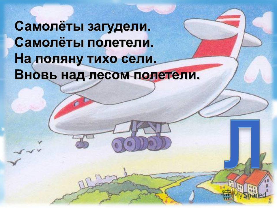 Самолёты загудели. Самолёты полетели. На поляну тихо сели. Вновь над лесом полетели.