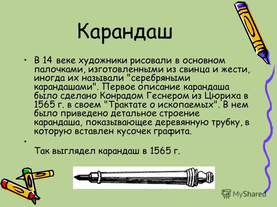 Карандаш В 14 веке художники рисовали в основном палочками, изготовленными из свинца и жести, иногда их называли