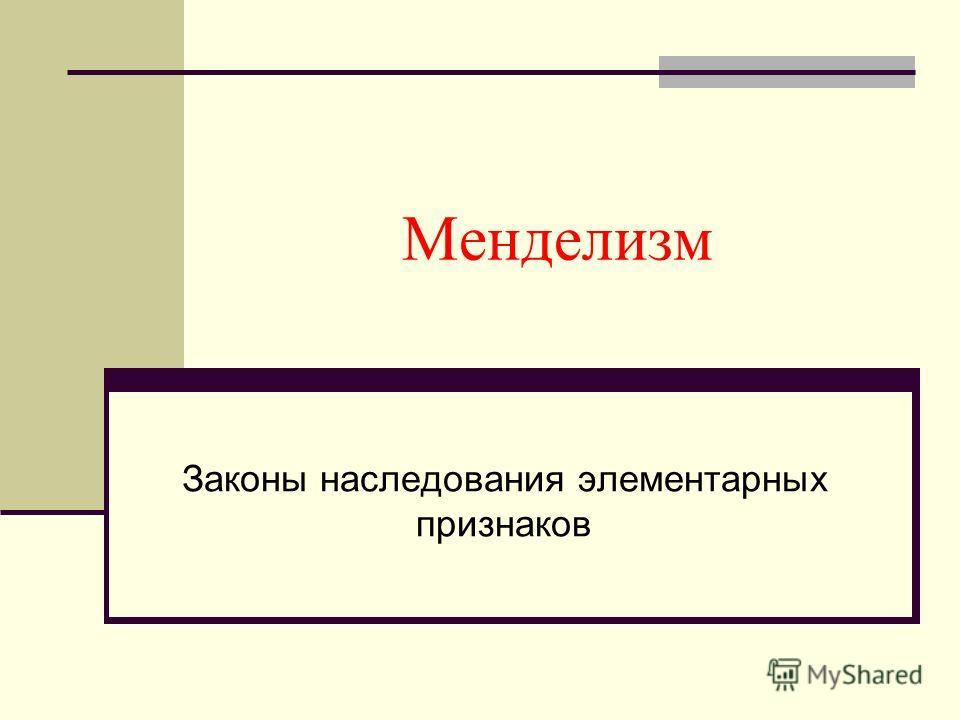 Менделизм Законы наследования элементарных признаков