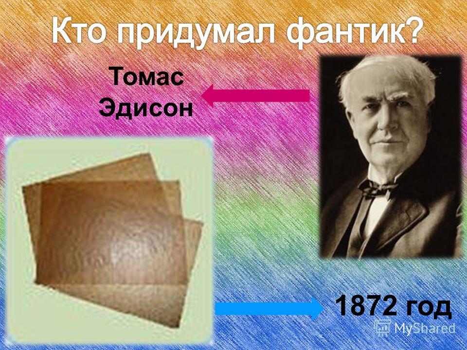 Томас Эдисон 1872 год