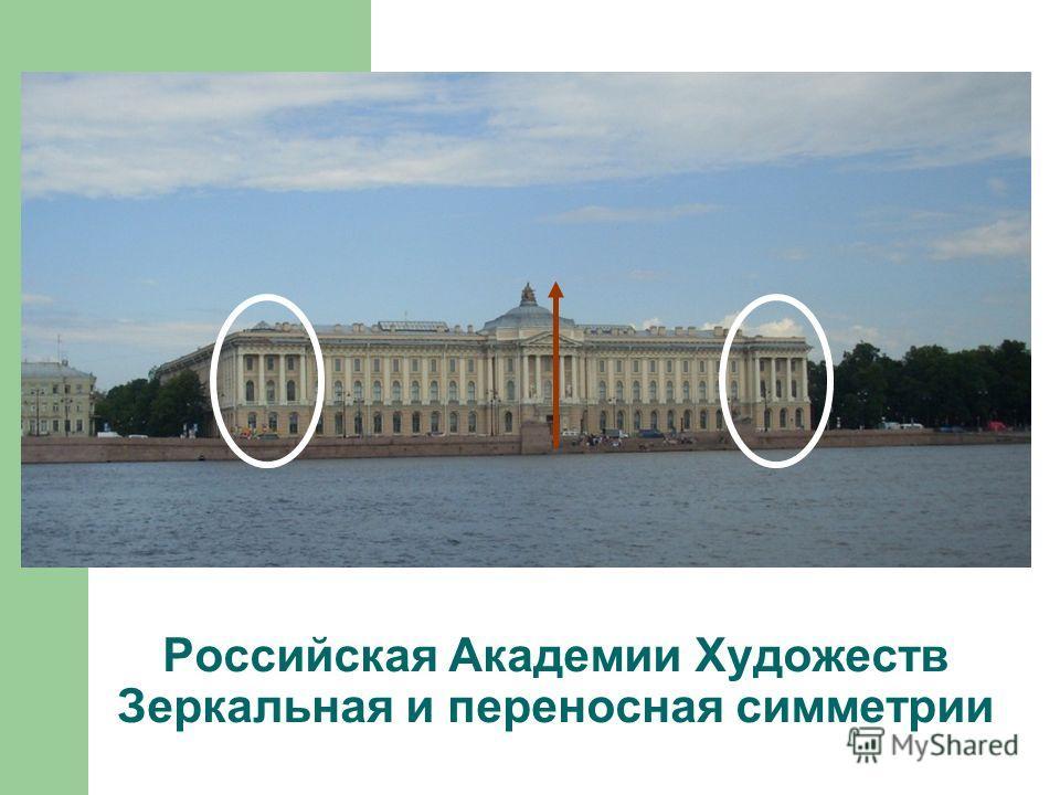 """Презентация на тему: """"Исследовательская работа по ... Симметрия в Архитектуре Санкт Петербурга"""