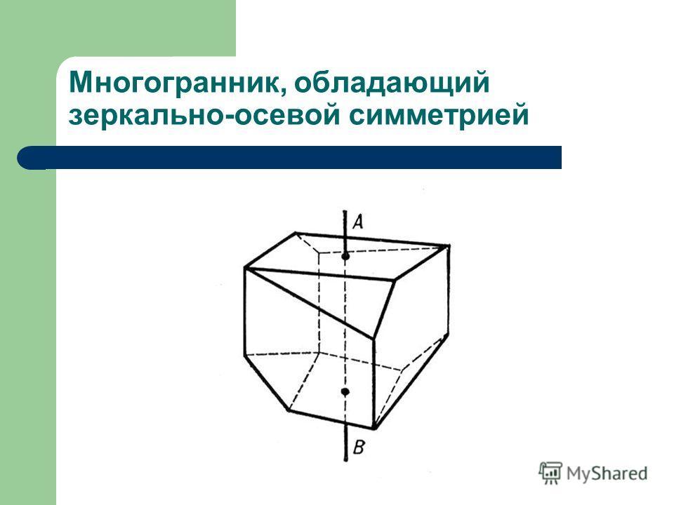 Многогранник, обладающий зеркально-осевой симметрией