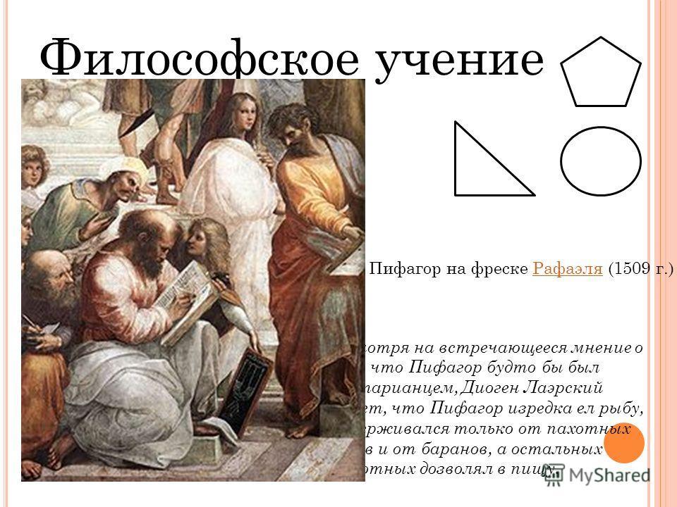 Философское учение Учение Пифагора следует разбить на две составляющие части: научный подход к познанию мира религиозно-мистический образ жизни По Пифагору, вечная душа переселяется с небес в бренное тело человека или животного и претерпевает ряд пер