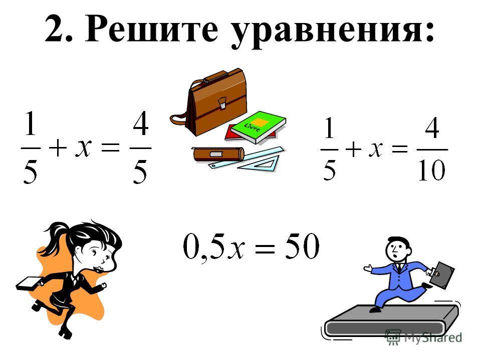 2. Решите уравнения: