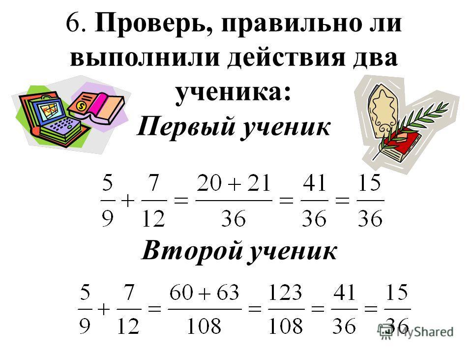 6. Проверь, правильно ли выполнили действия два ученика: Первый ученик Второй ученик