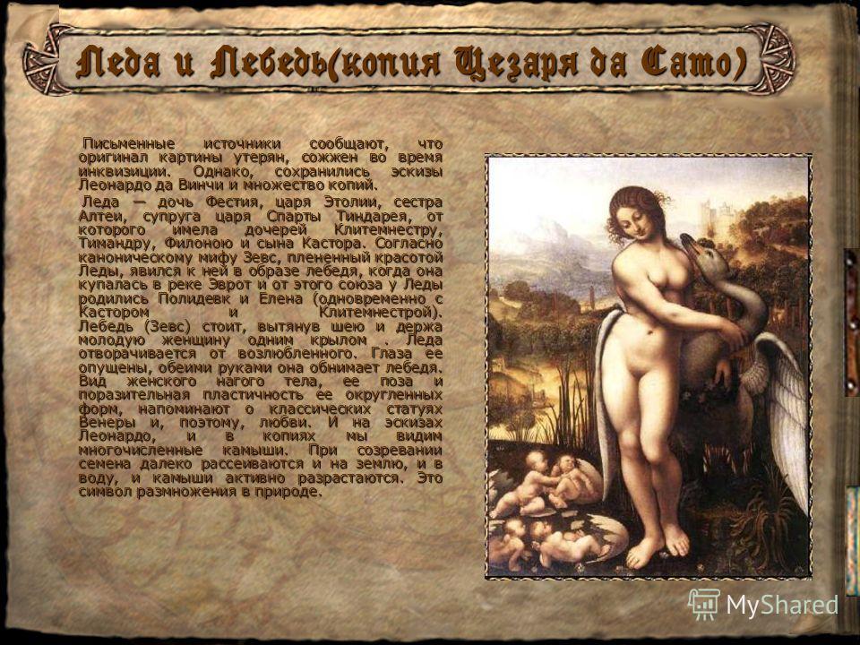 Дева Мария в гроте (вторая версия) Мастерский замысел и исполнение картины, конечно не дают никакого намека на надоедливые юридические споры об оплате, вскоре после того, как работа была закончена. Художники угрожали продать работу богатому любителю,