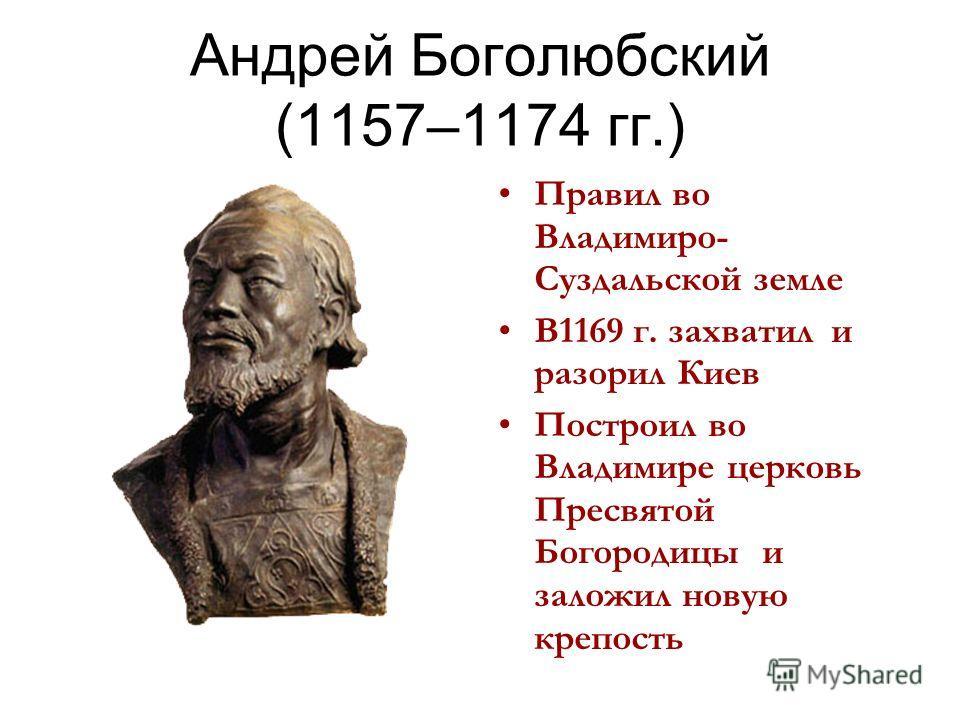 Юрий Долгорукий (1125–1157 гг.) Княжил в Северо- Восточной земле Основатель Ростово- Суздальской династии С его именем связано первое упоминание о Москве Дважды захватывал Киев