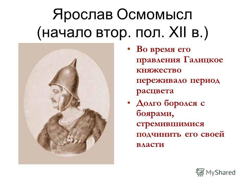 Всеволод Большое Гнездо (1176–1212 гг.) Правил Владимиро- Суздальским княжеством Первым присвоил себе титул великого князя владимирского