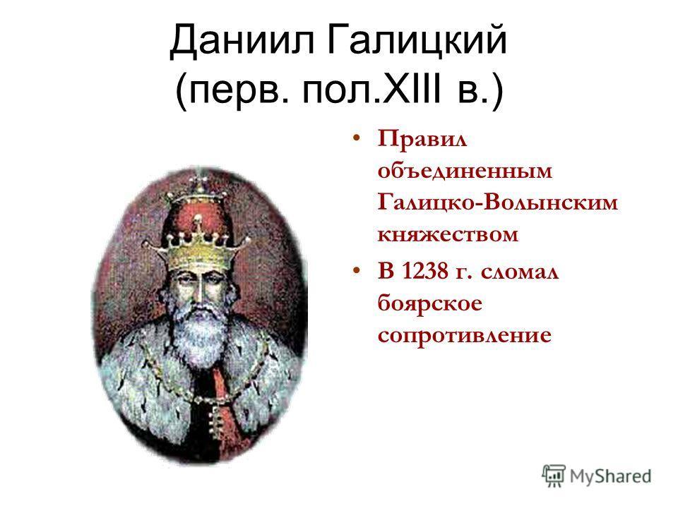 Ярослав Осмомысл (начало втор. пол. XII в.) Во время его правления Галицкое княжество переживало период расцвета Долго боролся с боярами, стремившимися подчинить его своей власти