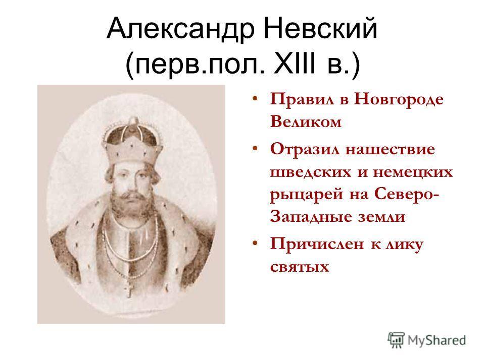 Даниил Галицкий (перв. пол.XIII в.) Правил объединенным Галицко-Волынским княжеством В 1238 г. сломал боярское сопротивление