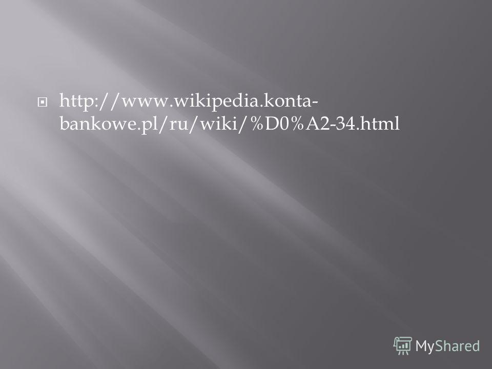 http://www.wikipedia.konta- bankowe.pl/ru/wiki/%D0%A2-34.html