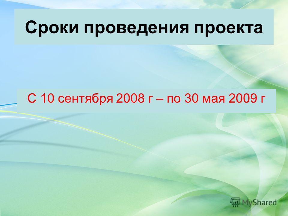 Сроки проведения проекта С 10 сентября 2008 г – по 30 мая 2009 г