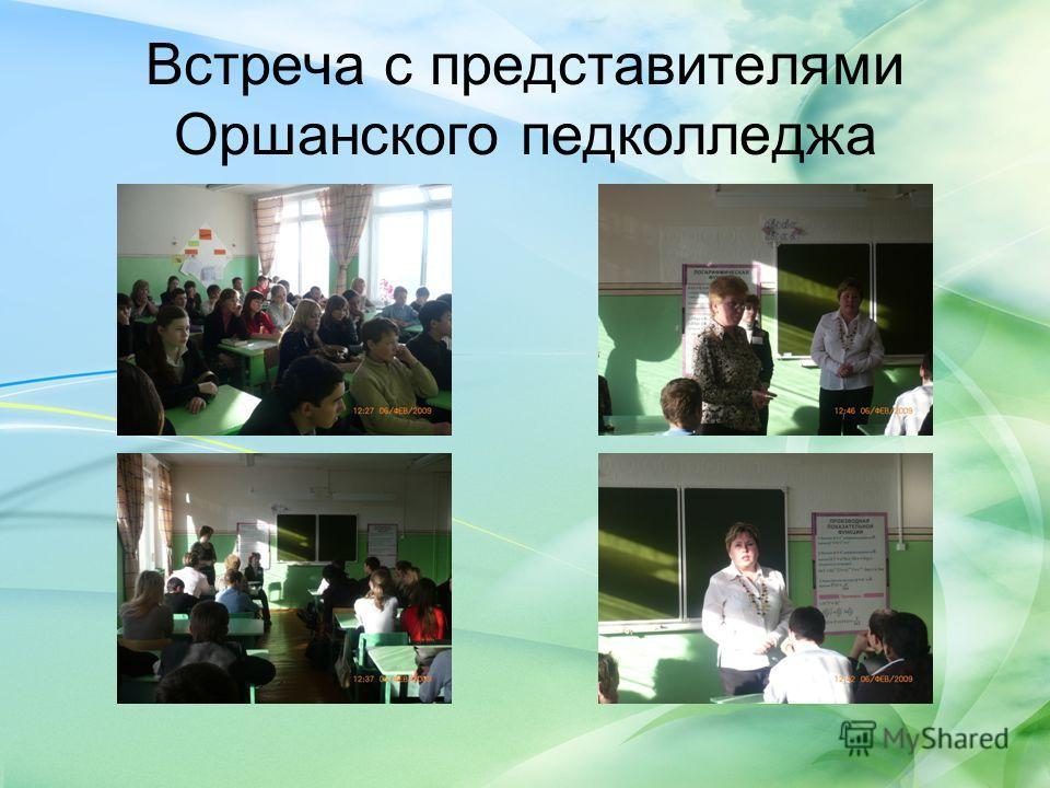 Встреча с представителями Оршанского педколледжа