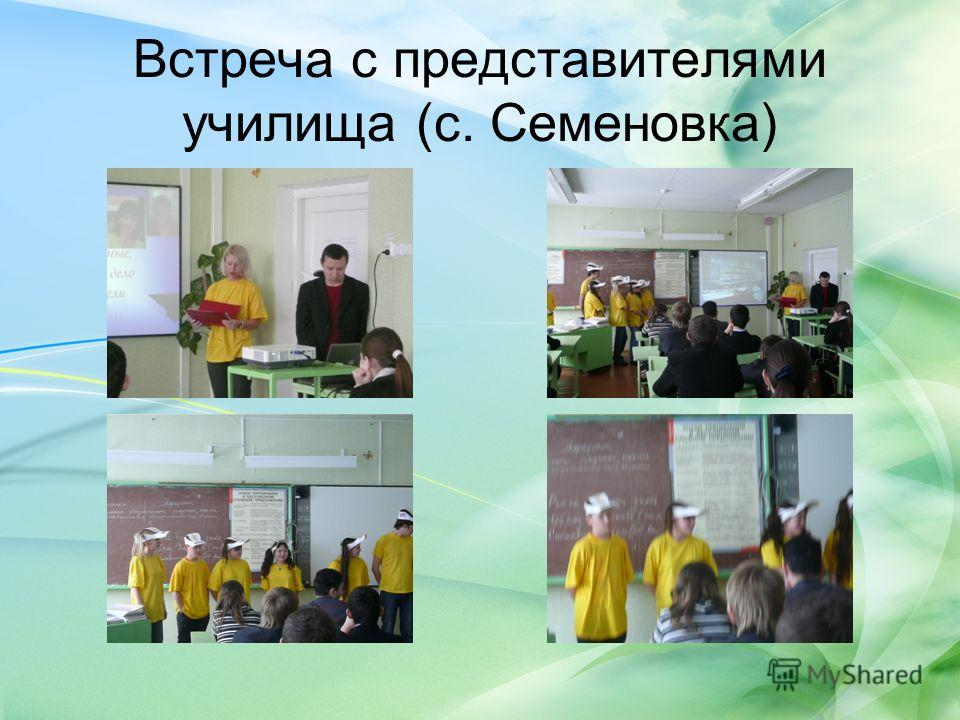 Встреча с представителями училища (с. Семеновка)