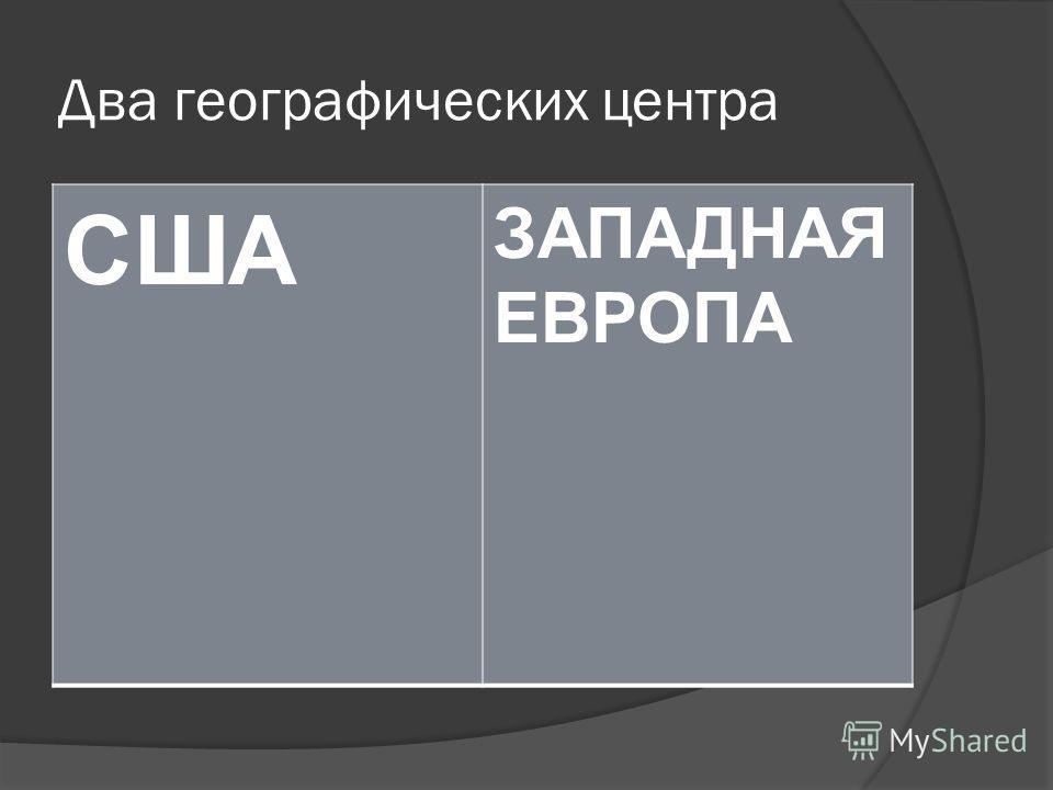 Два географических центра США ЗАПАДНАЯ ЕВРОПА