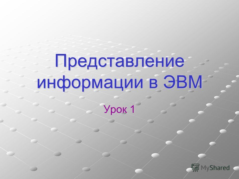 Представление информации в ЭВМ Урок 1