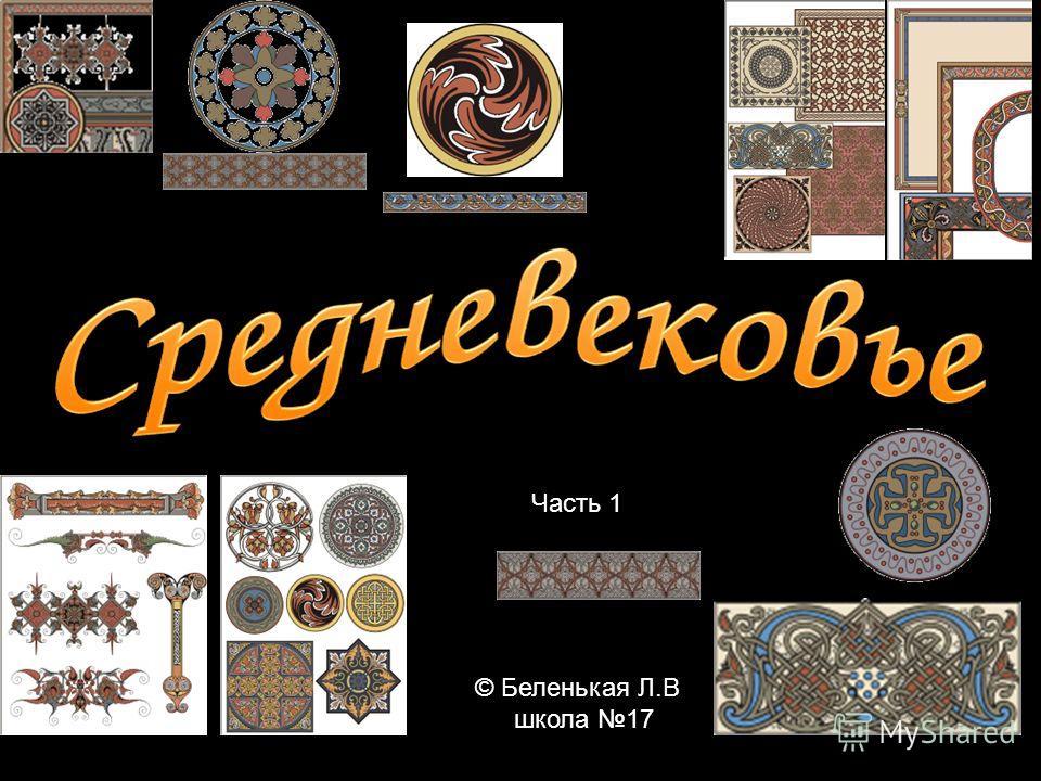© Беленькая Л.В школа 17 Часть 1