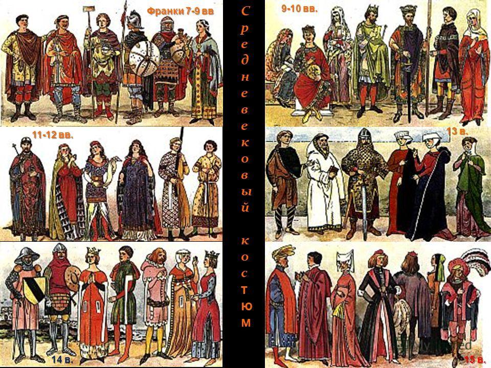 Франки 7-9 вв Франки 7-9 вв. 9-10 вв. 11-12 вв. 13 в. 14 в. 15 в. Средневековый костюмСредневековый костюм
