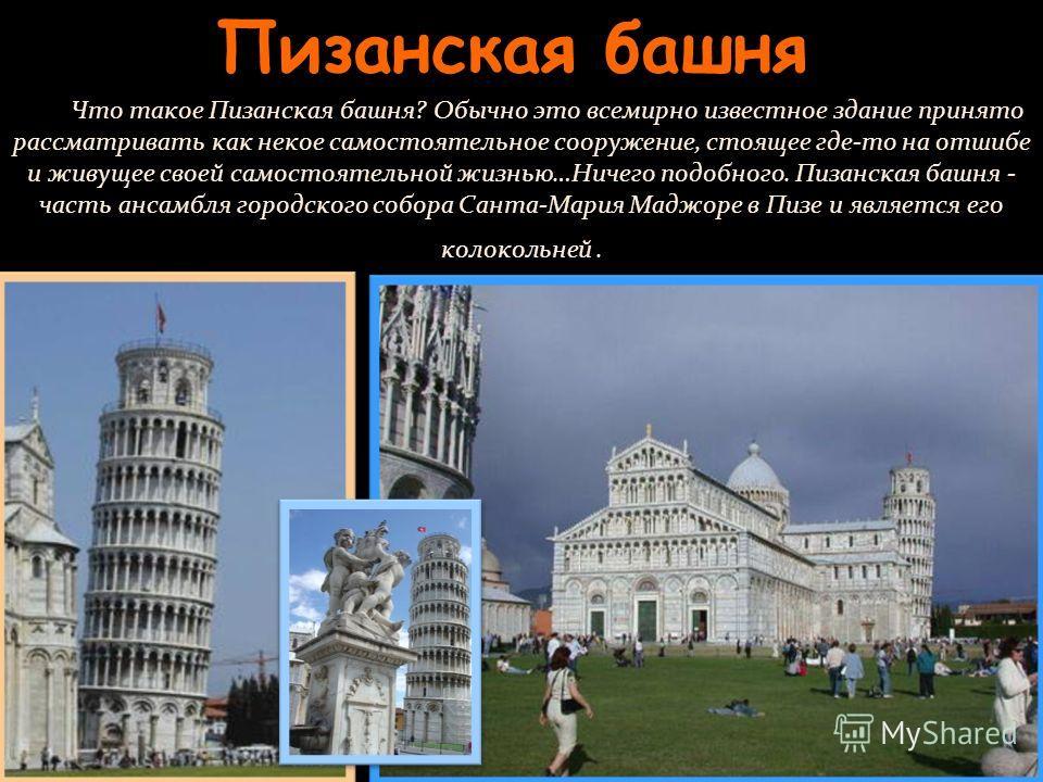 Пизанская башня Что такое Пизанская башня? Обычно это всемирно известное здание принято рассматривать как некое самостоятельное сооружение, стоящее где-то на отшибе и живущее своей самостоятельной жизнью…Ничего подобного. Пизанская башня - часть анса