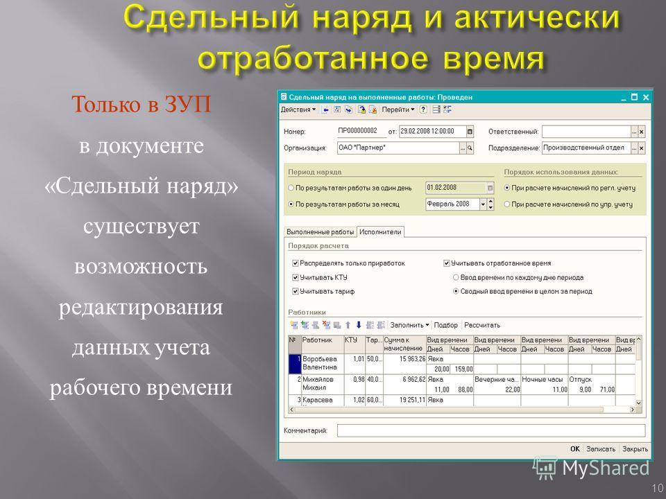 Только в ЗУП в документе « Сдельный наряд » существует возможность редактирования данных учета рабочего времени 10