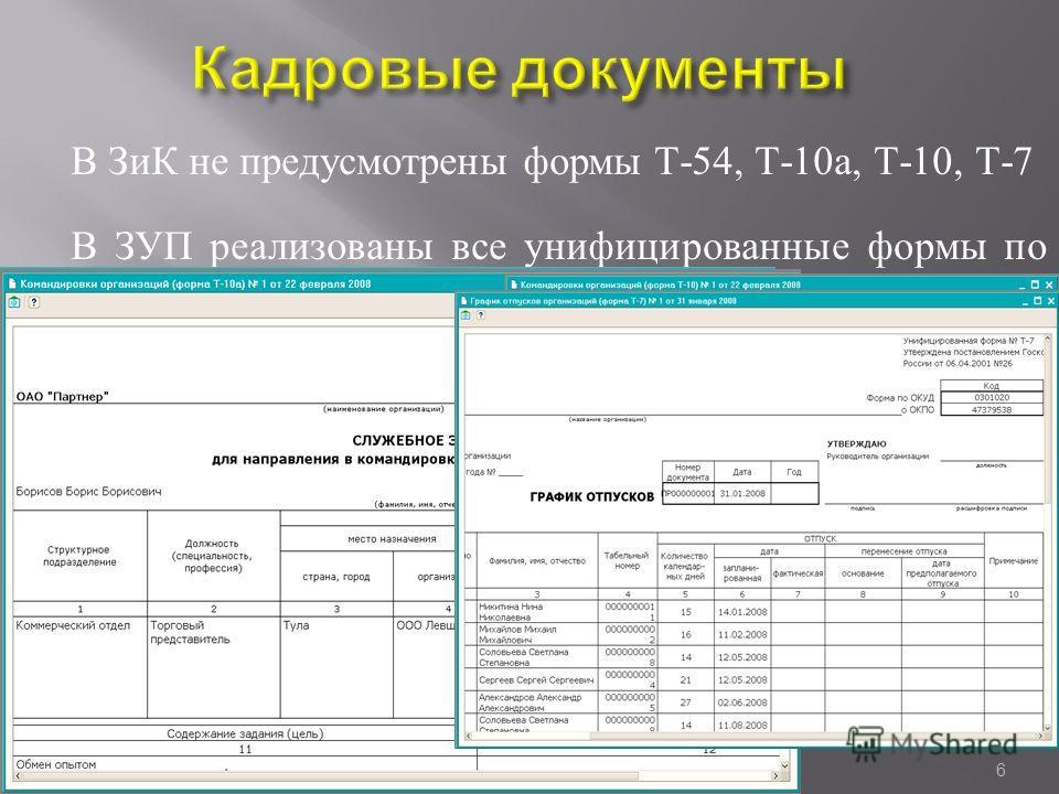 В ЗиК не предусмотрены формы Т -54, Т -10 а, Т -10, Т -7 В ЗУП реализованы все унифицированные формы по труду 6