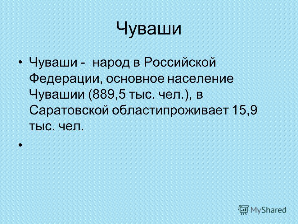 Чуваши Чуваши - народ в Российской Федерации, основное население Чувашии (889,5 тыс. чел.), в Саратовской областипроживает 15,9 тыс. чел.