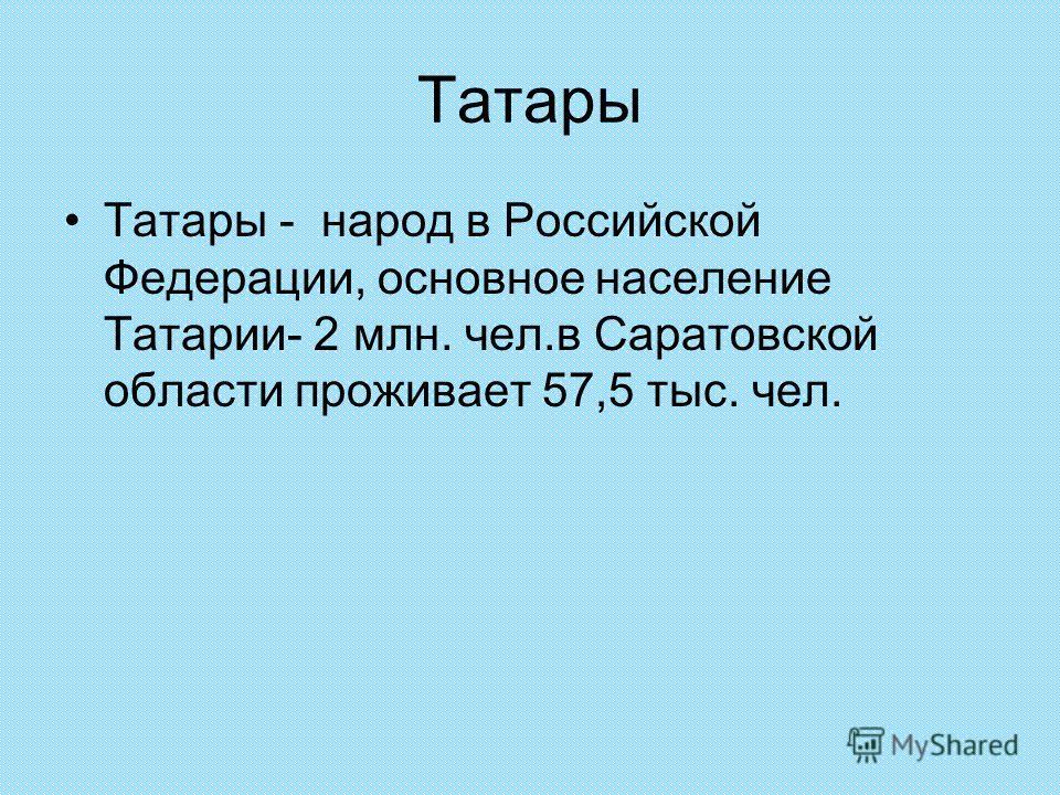 Татары Татары - народ в Российской Федерации, основное население Татарии- 2 млн. чел.в Саратовской области проживает 57,5 тыс. чел.