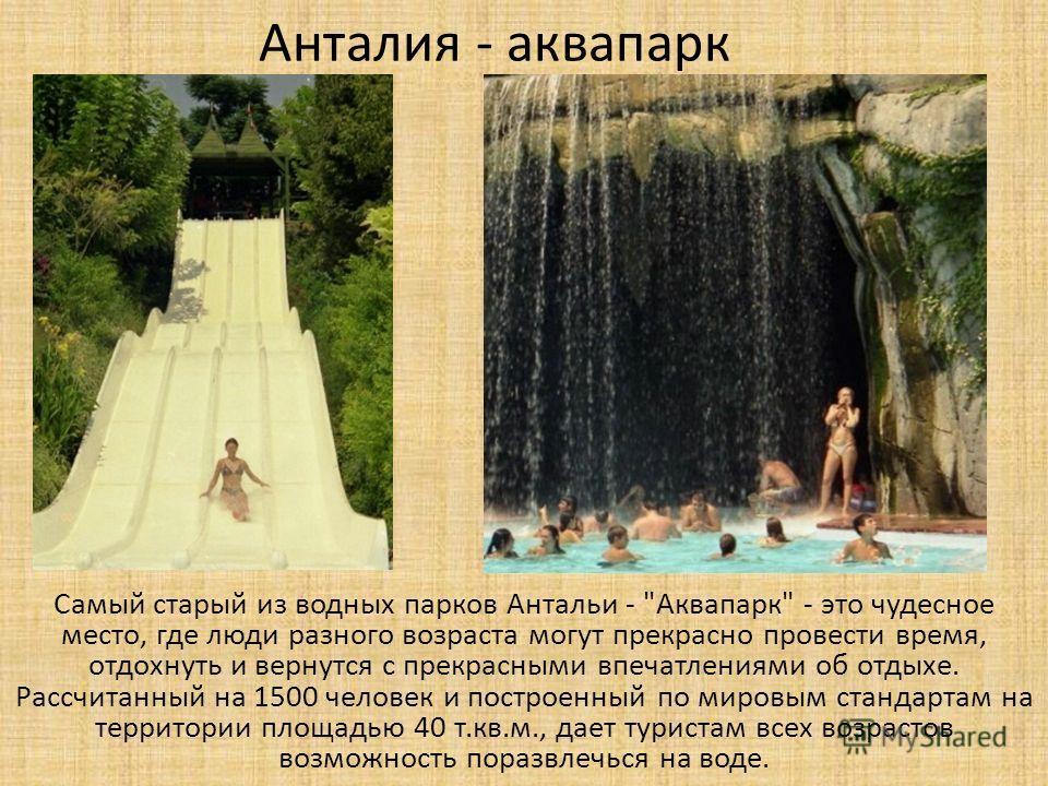 Анталия - аквапарк Самый старый из водных парков Антальи -