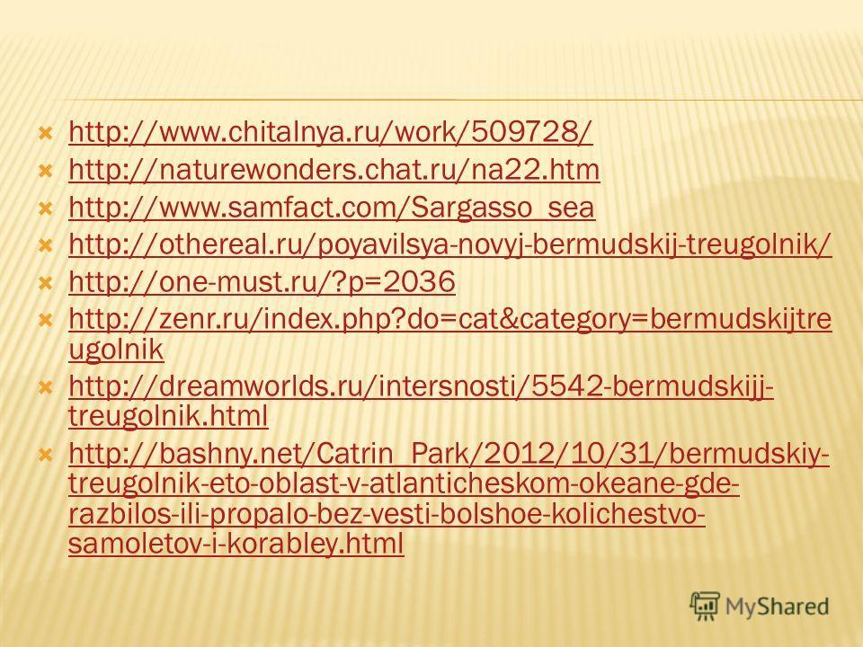 http://naturewonders.chat.ru/na22.htm http://www.samfact.com/Sargasso_sea http://othereal.ru/poyavilsya-novyj-bermudskij-treugolnik/ http://one-must.ru/?p=2036 http://zenr.ru/index.php?do=cat&category=bermudskijtre ugolnik http://zenr.ru/index.php?do