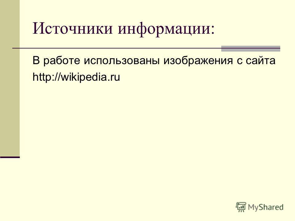 Источники информации: В работе использованы изображения с сайта http://wikipedia.ru