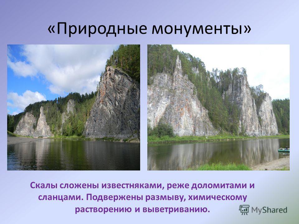 «Природные монументы» Скалы сложены известняками, реже доломитами и сланцами. Подвержены размыву, химическому растворению и выветриванию.