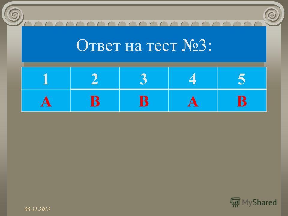 Ответ на тест 3: 12345 АВВАВ 08.11.2013