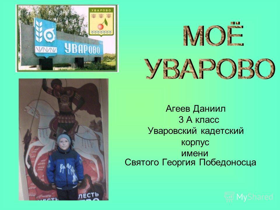 Агеев Даниил 3 А класс Уваровский кадетский корпус имени Святого Георгия Победоносца
